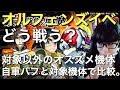 【ガンロワ道場】キズナ連携が最&高。オルフェンズイベ攻略、考察!!!!