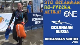 видео: Oceanman Sochi 2017. Это оушенмен по- русски, детка!