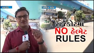 Traffic Rules in Rajkot ॥ Sandesh News TV