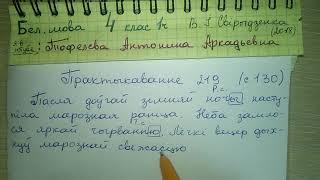 Пр 219 стр 130 Белорусский язык 4 класс 1 часть Свириденко решебник