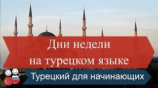Дни недели на турецком языке