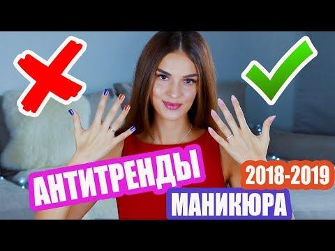 Тренд осени 2018 ногти