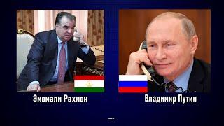 Президент Таджикистан провёл телефонный разговор с Президентом России