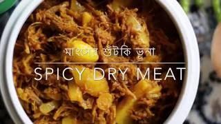 মাংসের শুটকি রান্না ॥ Dry Meat ॥ Mangsher shutki || R# 24
