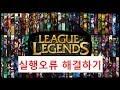 리그오브레전드실행오류해결하기 ROG 클라이언트 응답없음 Fixed League of Legend ...