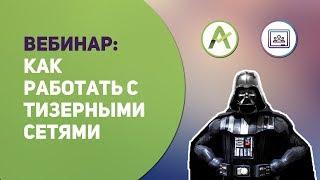 Вебинар Advancets + Zdorov Adbees по работе с тизерными сетями 17.04.2018