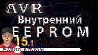 Программирование МК AVR. Урок 15. Внутренняя энергонезависимая память EEPROM. Часть 1