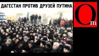 Дагестан против друзей Путина
