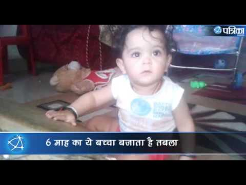 Amazing 6 month baby playing tabla in Bhopal Madhya pradesh