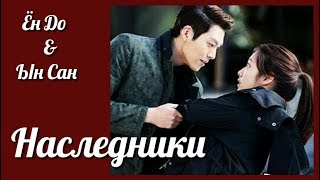 Наследники 💜 The heirs клип Ен До & Ын Сан