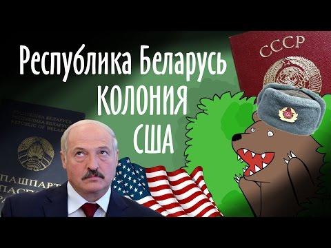 БССР существует. Республика