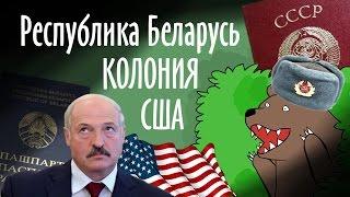 БССР существует. Республика Беларусь- колония США. Часть 2. Лукашенко - Генерал Губернатор.