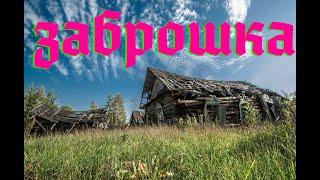 Заброшенное поселение\\Заброшка\\брошенная деревня\\люди ушли\\старые дома\\брошенные дома\\хоррор