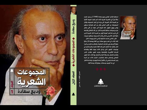 صدور المجموعة الشعرية الكاملة للشاعر اللبناني وديع سعادة - 15:39-2020 / 8 / 10