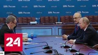 Документы Путина в ЦИК составили 676 листов - Россия 24