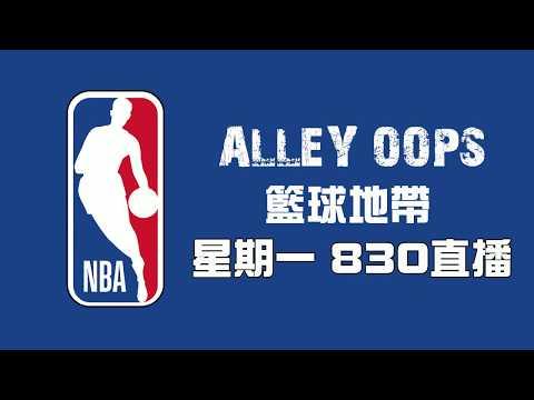 JapHK LIVE! 20191202 Alley Oops(上) 「NBA新增盃賽? / 東西岸檢閱 」