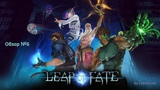 #6 Обзор Leap of Fate