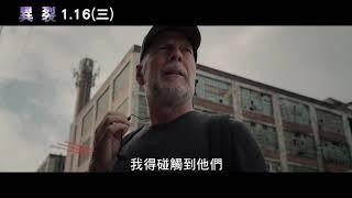 《異裂》非凡篇 2019/1/16 晚場起 終極對決