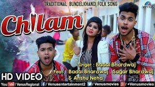 Chilam - VIDEO SONG   Badal Bhardwaj   Traditional Bundelkhandi Folk Song   Latest Song 2018