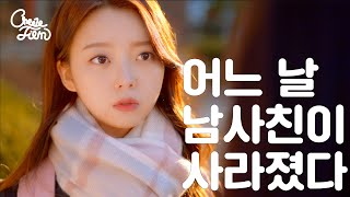 A male friend has disappeared all of sudden [A twist girl] EP.3 The Final Episode