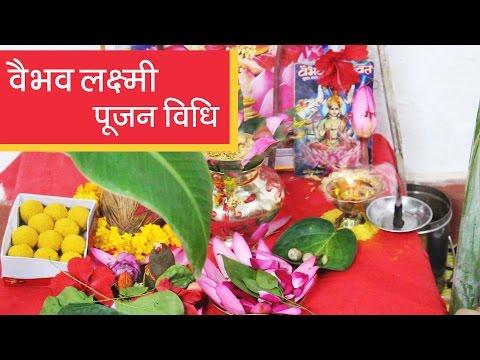 वैभव लक्ष्मी पूजन व उद्यापन विधि। Viabhav Lakshmi Pooja Vidhi