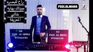 Dj Fadi Almhna -- حفله 2017 -- الف مبروك - راح للبصره - جيناك بهايه - خالي