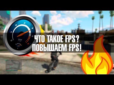 Что такое FPS, от чего он зависит? Повышение FPS.