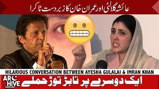 Ayesha Gulalai and Imran khan One on One
