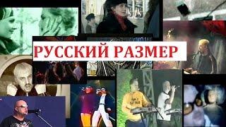 гр Русский Размер Подборка Клипов и выступлений 90 е нач 2000 х
