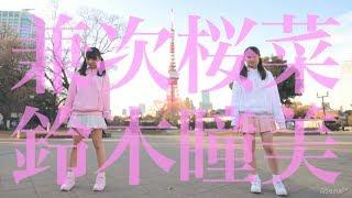 20180118 ふわふわの兼次桜菜と鈴木瞳美が「Candy Love」で踊ってみた!