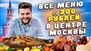 Самый ДЕШЕВЫЙ ресторан В ЦЕНТРЕ МОСКВЫ / Все блюда по 300 рублей / ЦЕЛАЯ свиная рулька / Зарядье