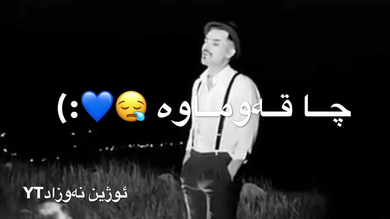 Ozhin Nawzad Azizm Xoshtrin Gorani Ozhin Nawzad New 2020 Ashqana Ozhin Nawzad New Clip Ozhin Nawzad