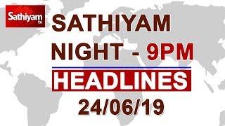 9pm Headlines   இன்றைய இரவு நேர தலைப்புச் செய்திகள்   24.06.19   Headlines Today   Tamil Headlines