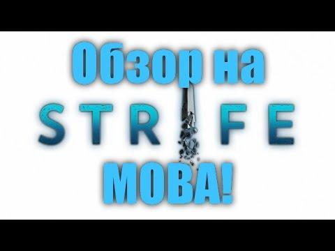 видео: Обзор игры strife [МОБА - нового поколения!]