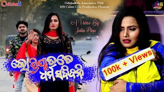 To Premikaa Heba Mo Dhik ¦ Full Sad Video ¦ Aseema Panda ¦Anil - Ankita ¦ Female Version ¦ OdishaR