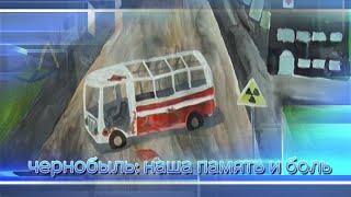 Чернобыль: наша память и боль