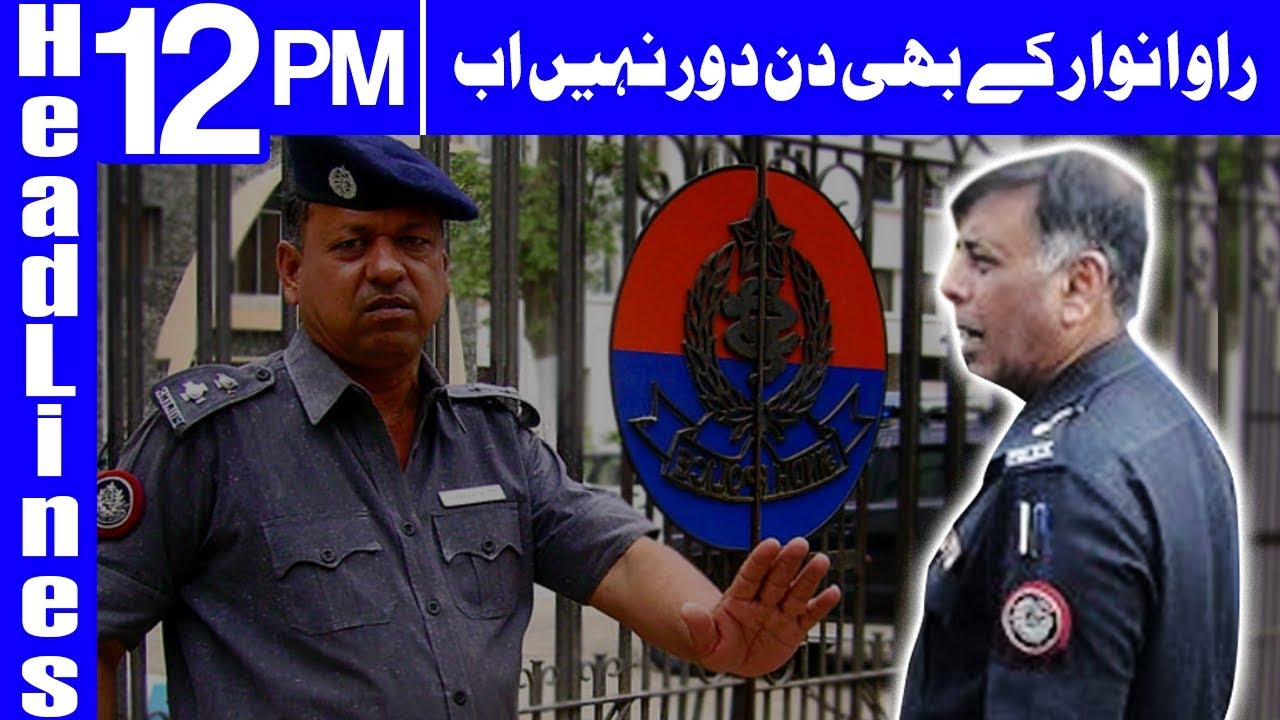 Sindh police seek help from IG Islamabad For Rao Anwar-Headlines 10AM-29  January 2018   Dunya News