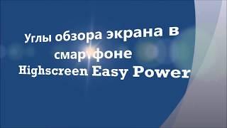 Углы обзора экрана Highscreen Easy Power