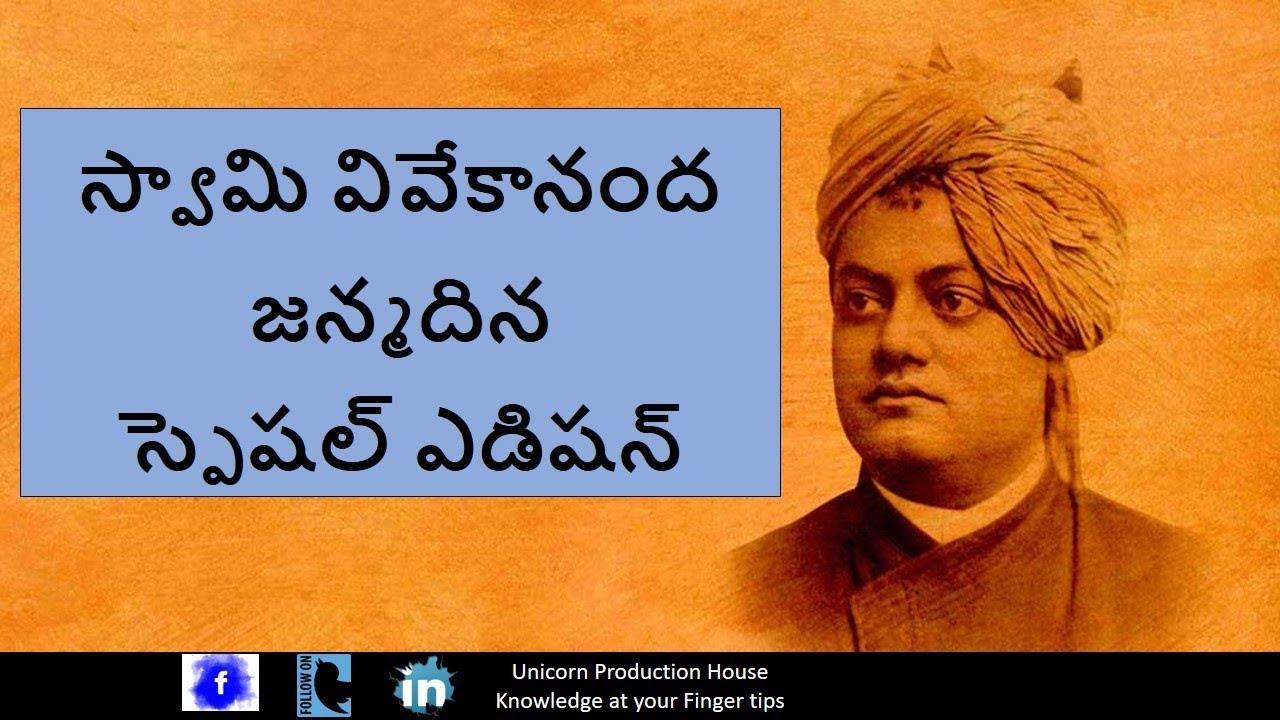 Six Quotes Of Swami Vivekananda In Telugu Life Skills Quotes