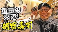 重量級來港!「頑固壽司」香港開業!