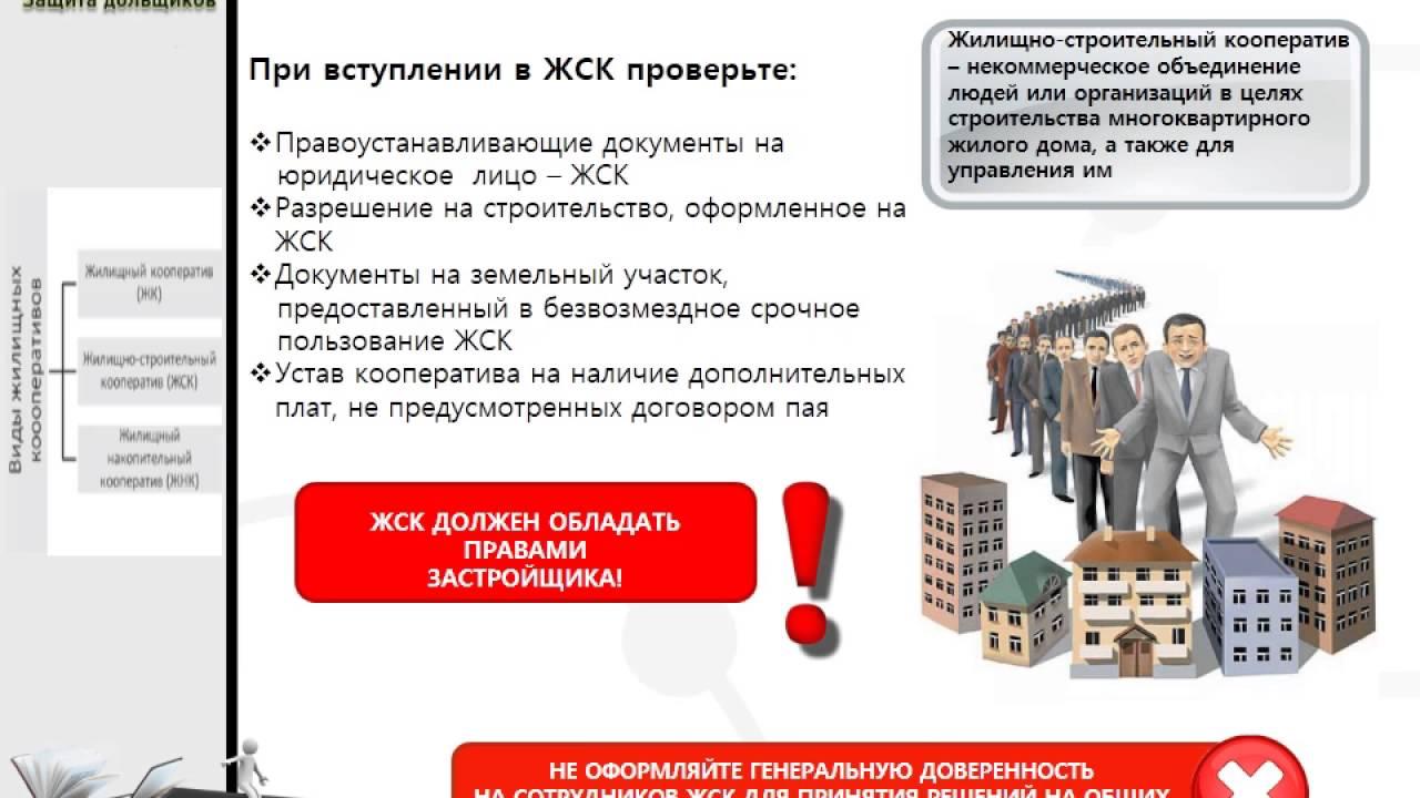 что такое строительный кооператив