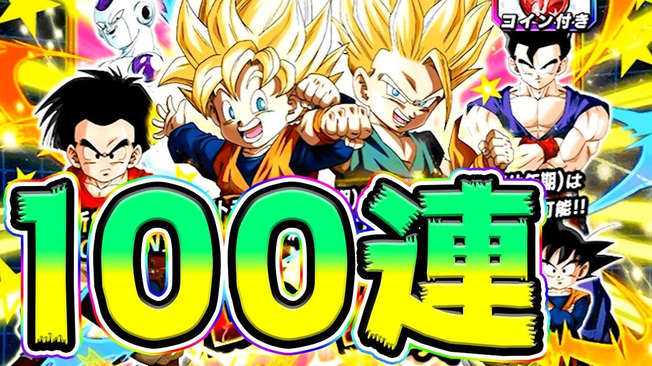 【ドッカンバトル】トランクス&悟天を狙ってドッカンフェス100連ガチャ【Dragon Ball Z Dokkan Battle】