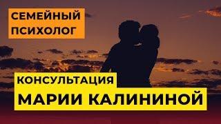 Консультация Марии Калининой