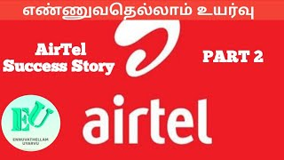 Airtel Success story in tamil | Airtel Sunil Mittal Success story | Startup Story no 21 | PART 2