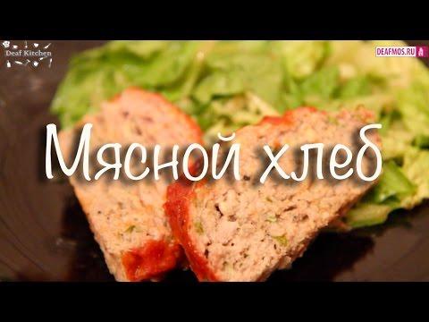 РЕЦЕПТЫ: Мясной хлеб