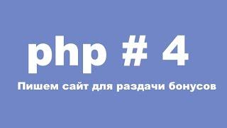 видео Как сделать капчу на PHP сайте: 2 способа