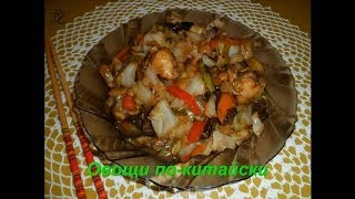 овощное рагу по-китайски(炖蔬菜). Vegetable stew. Chinese food.