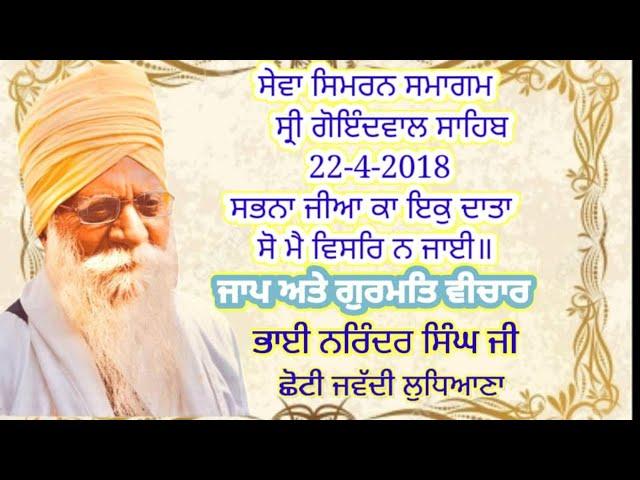 Sewa Simran Smagam-Sabna Jeain Ka Eak Data So Ma Visar N Jaae - Bhai Narinder Singh Ji CJ - LDH
