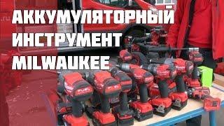 Аккумуляторный инструмент Milwaukee