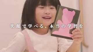 浜学園グループの幼児教室【はまキッズオルパスクラブ】 保護者同室スタ...